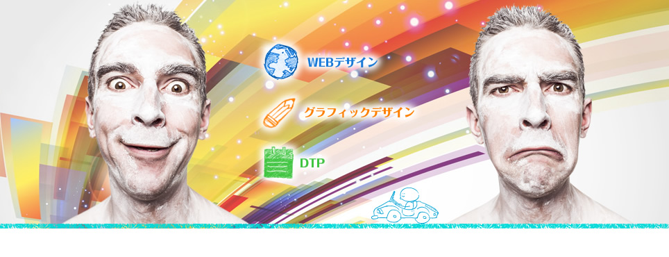 Webデザイン・グラフィックデザイン・DTP